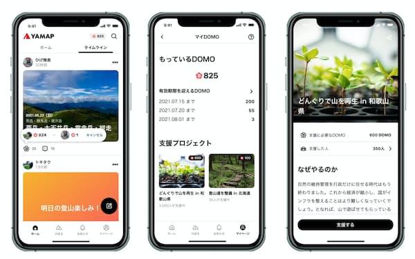 ポイント「DOMO」を導入(画面イメージ)