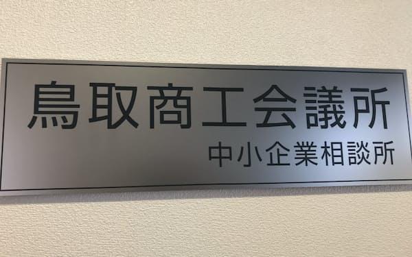 鳥取商工会議所は7月14日から職場接種を始める