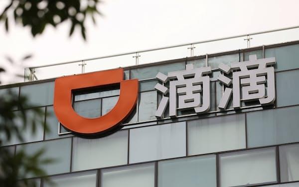 滴滴が6月30日にニューヨーク証券取引所に上場したのをきっかけに中国政府は中国企業による海外上場の規制強化に動き出した=ロイター