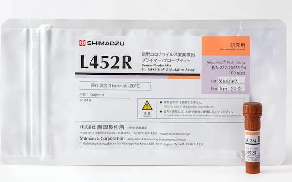 島津製作所が発売したデルタ型向けの研究用試薬