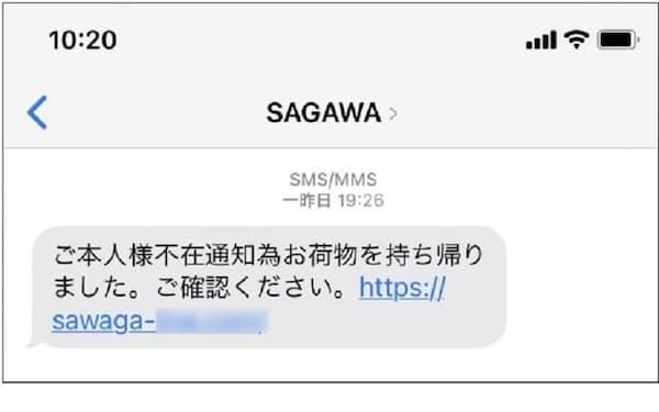 佐川急便の不在通知に見せかけたメッセージ例(出所:情報処理推進機構)