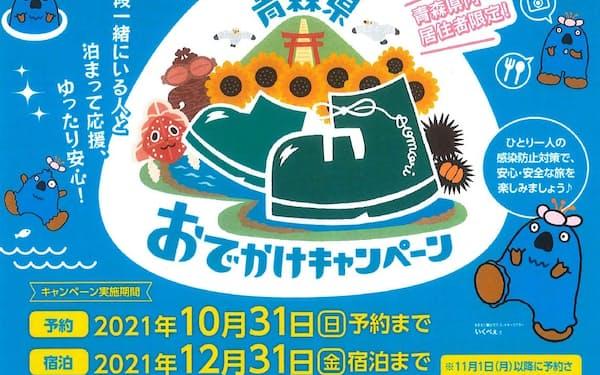 青森県が始める宿泊割引キャンペーン
