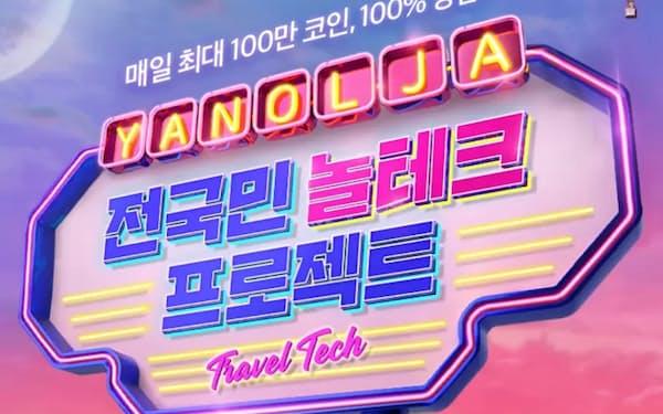 韓国の旅行予約サイト「ヤノルジャ」は、旅行プラットフォームを目指す(同アプリのトップページ)