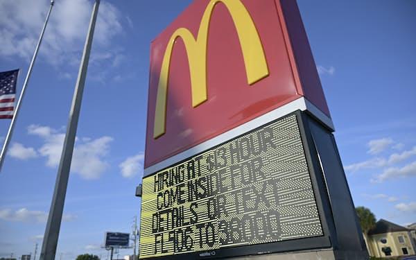 リピート客獲得に向けてポイント還元プログラムを始めたマクドナルド