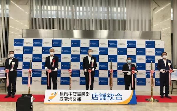 テープカットに臨む磯田市長(左から2人目)、殖栗頭取(中央)ら(19日午前、長岡市)