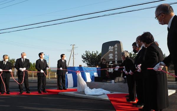 旭市は10周年の節目に慰霊碑を建立し、除幕式を行った(11日、旭市内)