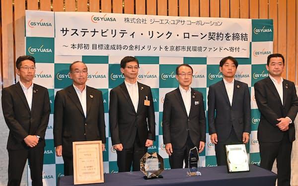 GSユアサは4行から総額70億円をサステナビリティー・リンク・ローン(SLL)として調達する(19日、京都市)