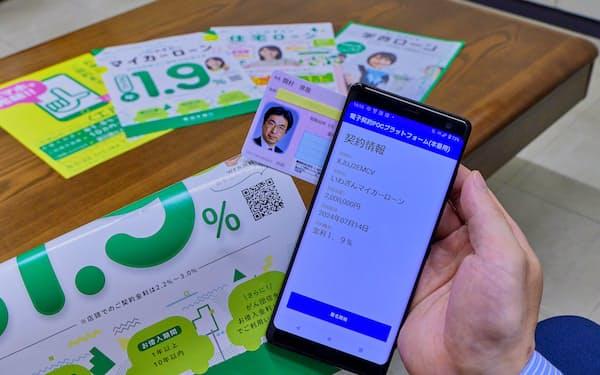QRコードを撮影してマイナカードで電子署名すれば、サービスの利用申し込みと料金支払いの口座振替がまとめてできる