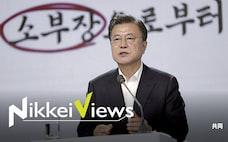 幻の日韓首脳会談 文大統領、支持のウイング広げられず