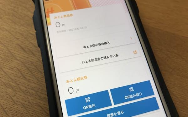 三豊市はアプリ「ミトペイ」を導入し、域内消費を促す(写真はデモ画面)