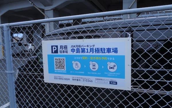 QRコード付きの看板を設置(ジェイアール東海静岡開発の駐車場)