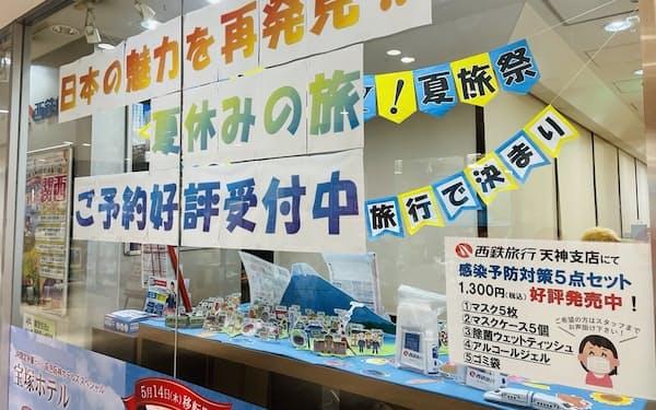 福岡市天神の西鉄旅行の店舗