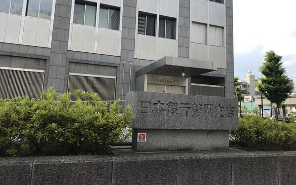日銀静岡支店(静岡市)