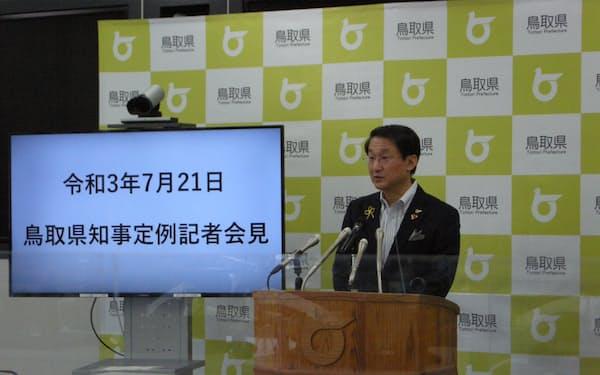 鳥取県の平井伸治知事は「#WeLove山陰キャンペーン」の一部停止を発表した
