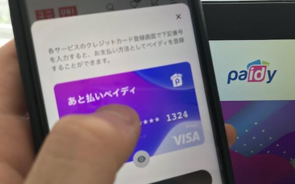 ペイディ専用のカード番号が発行され、ビザのオンライン加盟店で後払いできる