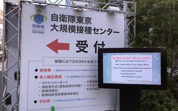 東京・大手町の新型コロナワクチン大規模接種センター