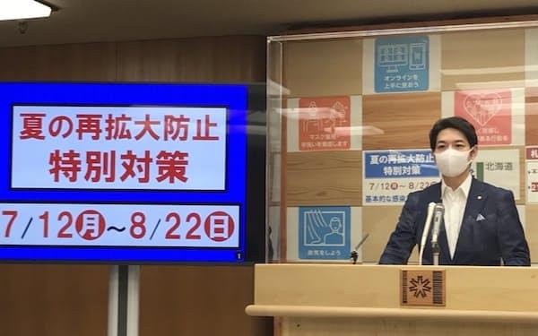 北海道の鈴木知事は記者会見でまん延防止等重点措置の適用を国に申請したと発表した(20日、道庁)