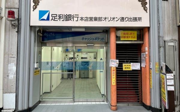 栃木銀行との「共同ATMステーション」に改修する(宇都宮市の足利銀行オリオン通り出張所)