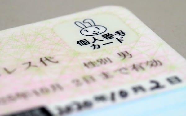 マイナンバーカードの利便性を高め普及を促す