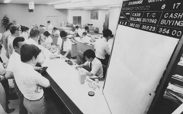 欧州市場での為替取引停止で相場一覧表に白い張り紙をして、ドル以外の外貨交換を停止した旧東京銀行羽田支店(1971年8月17日、東京・大田)