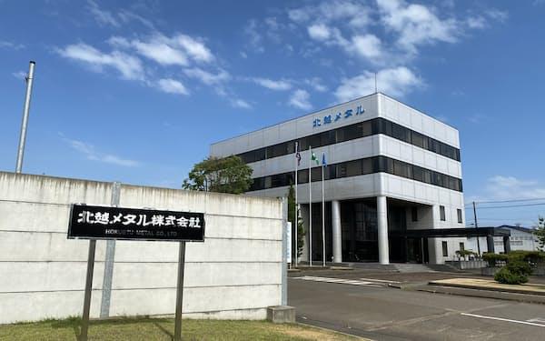 北越メタル本社(新潟県長岡市)