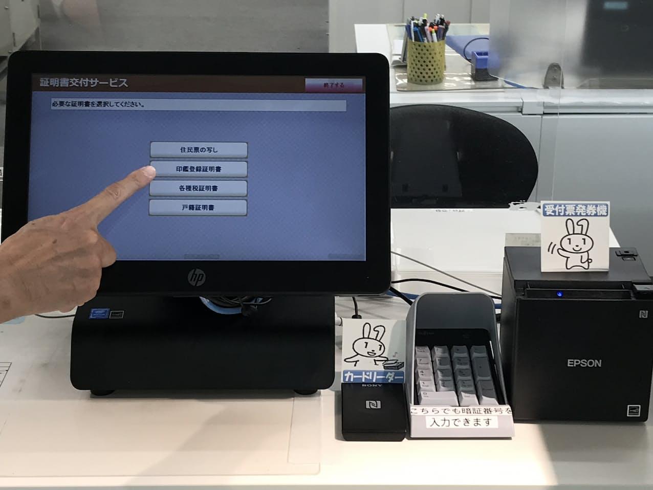 簡単なタッチパネル操作で住民票の写しなどの交付手続きができる