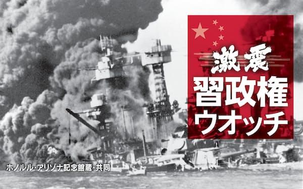 1941年12月、日本軍の爆撃で黒煙をあげるハワイ真珠湾の米艦船=ホノルル・アリゾナ記念館蔵・共同