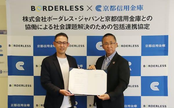 京都信金は社会起業家支援のボーダレス・ジャパンと連携協定を結んだ(27日、京都市)