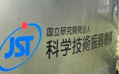 大学支援ファンドを管理する科学技術振興機構の東京本部(東京都千代田区)