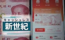揺らぐ国家の通貨主権、勝者は中銀か民間か