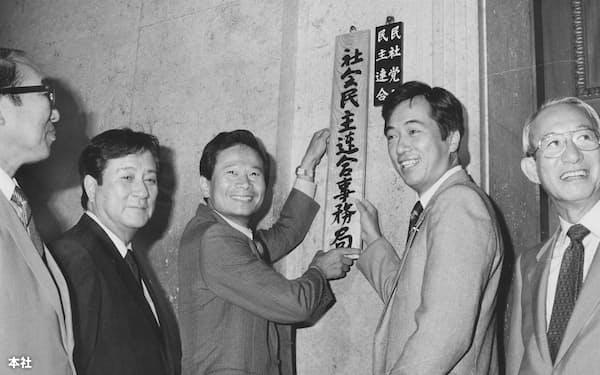 国会内の控室前に社民連の事務局の看板をかける江田五月代表(左から3人目)ら=1986年9月18日、国会内で。