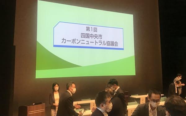 四国中央市カーボンニュートラル協議会(28日)