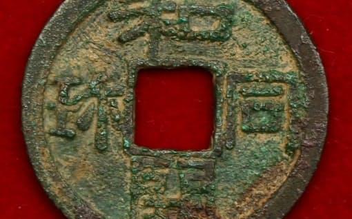 日本で初めて広く流通した貨幣、和同開珎=造幣局提供