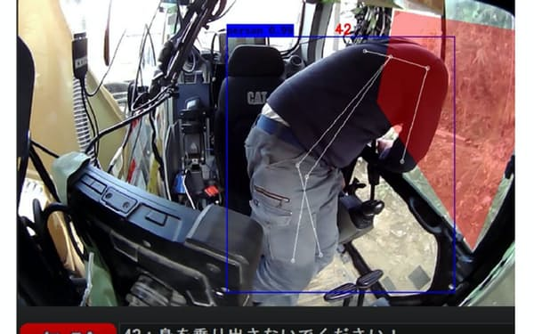 大成建設は、重機操縦者の危険行為をAIで検知するシステムを開発した
