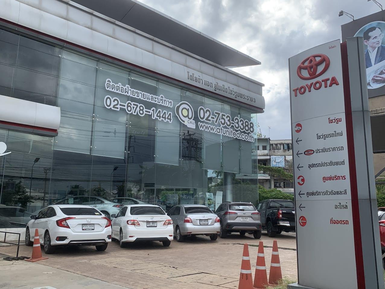 タイ・バンコクにあるトヨタ自動車の販売店