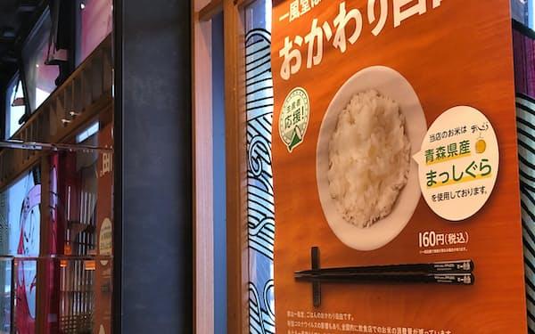 青森県産まっしぐら使用を表示するラーメン店のポスター(大阪市)