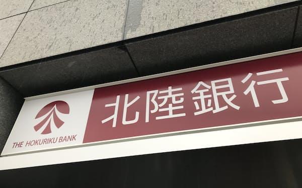 ほくほくFG傘下の北陸銀行