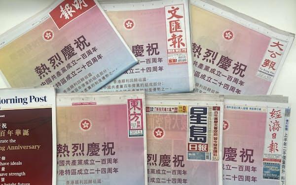 香港でメディア統制が強まる恐れがある(中国共産党創立100年を祝う広告を掲載する香港各紙)
