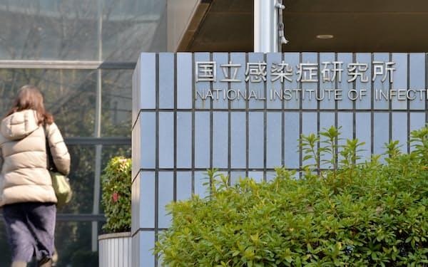 国立感染症研究所(東京都新宿区)