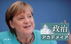 「メルケル後」ドイツの行方 二大政党崩れ読めぬ連立