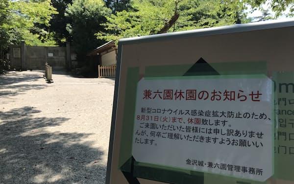 観光客の多くが訪れる「兼六園」も31日まで休園になった(2日午前)