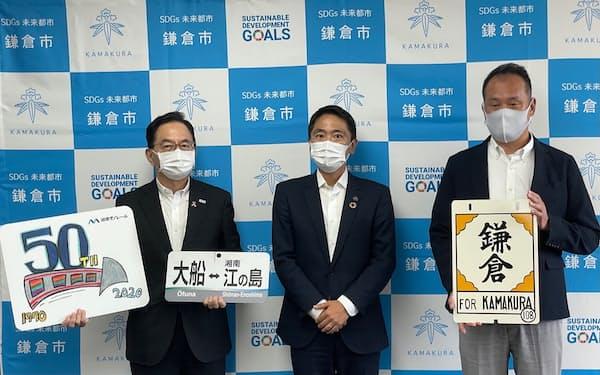 貴重な体験メニューを用意し、ファンなどに訴求する(2日、神奈川県鎌倉市)