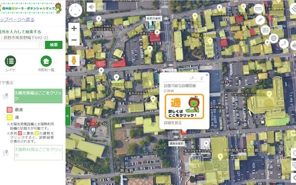 屋根が太陽光発電に向くかどうか、ウェブ上で建物ごとに確認できるサービスを用意した