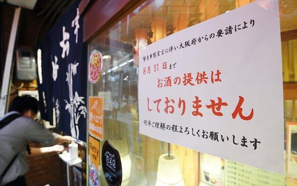 31日まで酒を提供しないことを知らせる飲食店の張り紙(2日午後、大阪市北区)