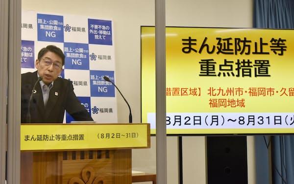 まん延防止等重点措置の適用について記者会見する福岡県の服部誠太郎知事(30日、福岡県庁)=共同