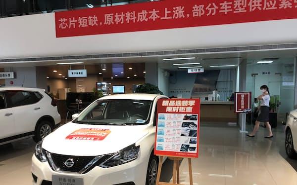 日産自動車の販売店では半導体不足を訴える赤い横断幕が張られていた(7月、広東省広州市)