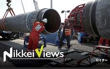 欧ロ結ぶガス輸送網完工へ 地域の緊張高まる恐れ