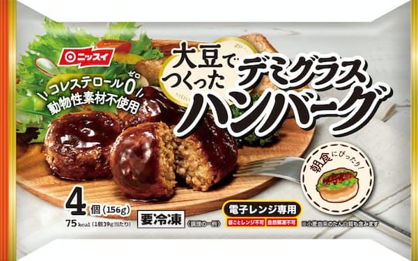 日本水産が発売した植物肉を使ったハンバーグの冷凍食品