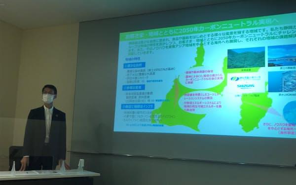「2050カーボンニュートラルビジョン」を発表する静岡ガスの岸田裕之社長(静岡市内)