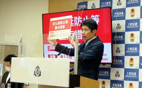「まん延防止措置」適用に伴う新たな対策を発表する群馬県の山本知事(5日、前橋市)